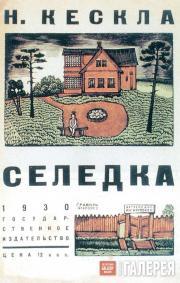 Эдуард Будогоский. Обложка книги Н.Кескла «Селедка». 1930