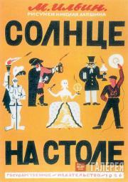 """Lapshin Nikolai. Cover for the book """"Solntse na stole"""" by M.Ilyin. 1926"""