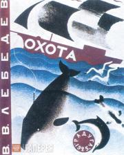 """Lebedev Vladimir. Cover for the book """"Okhota"""". 1925"""