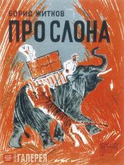 "Nikolai Tyrsa. Cover for the book ""Pro slona"" by Boris Zhitkov. 1928"