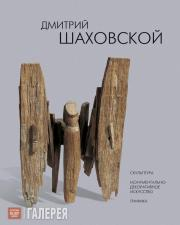 """Cover of the book """"Dmitry Shakhovskoy. Sculpture, monumental and decorative art,"""