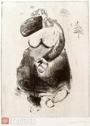 Chagall Marc. Yelizaveta Vorobey. 1927