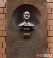 Memorial Plaque to the People's Artist of the USSR Academician Dmitry Shmarinov