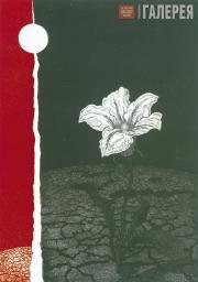 Shmarinov Alexei. The Flower of Hope. 1982