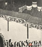 "Golovin Alexander. Draft of the cover of the ""Mir Iskusstva"" (World of Art) maga"
