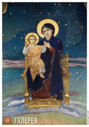 Vasnetsov Viktor. Apse mosaic with the image of the Holy Mother of God Enthroned