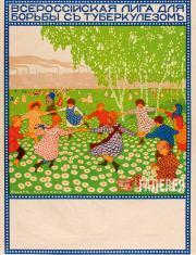 Ф.Н.ЗАХАРОВ. Плакат Всероссийской лиги борьбы с туберкулезом. 1914