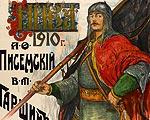 Горюшкин-Сорокопудов Иван