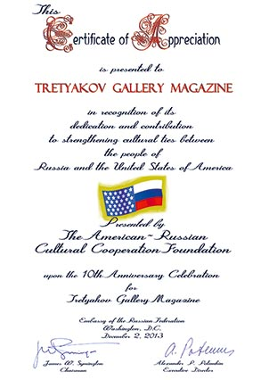 The Certificate of Appreciation from  American-Russian Cultural Cooperation Foundation