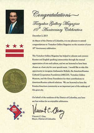 Congratulations to The Tretyakov Gallery Magazine on the occasion of 10th Anniversary celebration from Vincent C. Gray, Mayor, District of Columbia