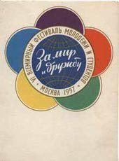 """The original of the emblem, """"Festival Daisy"""". 1957"""