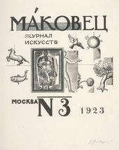 В.А. ФАВОРСКИЙ. Обложка журнала «Маковец». 1923