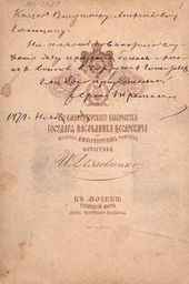 The reverse of the photograph with Ivan Dyagovchenko's signature stamp and Sergei Tretyakov's dedication
