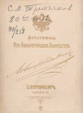 The reverse of the photograph with Sergei Levitsky's signature stamp
