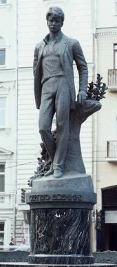 Monument to Sergei Yesenin. 1995