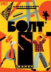 Theatre poster for the ballet Bolt by Dmitry Shostakovich