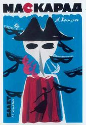 Theatre poster for the ballet Masquerade by Aram Khachaturyan