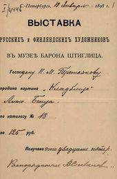Receipt from the exhibition of Russian and Finnish artists issued to Pavel Tretyakov. January 18 1898