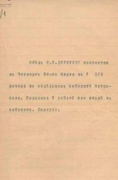 Invitation to the dinner honouring Diaghilev at the restaurant of the Metropol Hotel. (prior to March 24, 1905)