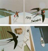 "Ivan АLEXANDROV. Text and illustrations by the artist ""About Swallows"". 2008"