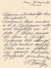 Leo Tolstoy's letter concerning assistance to the prisoner Yegorov, whose case was investigated by Alexander Zhirkevich. 1898