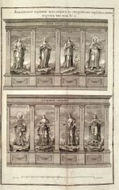 Grigory KACHALOV. Pictures to the side of the Triumphal Arches in Kitai-Gorod. 1744 (?)