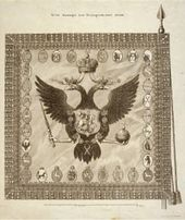 Grigory KACHALOV. No 16. Pannir, or State Banner. 1744