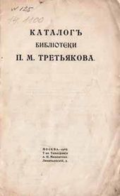 Catalogue of Pavel Tretyakov's book collection. Moscow, 1905