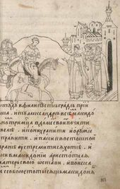 Illuminated manuscript. Serbian Alexandria. Mid-17th century