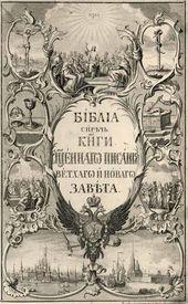 Bible. 1751