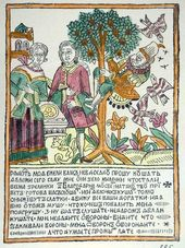 "A page from the ""Russian Folk Art Pictures"""