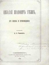Nikolai Ivanovich Utkin, His Life and Works