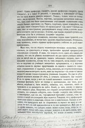 "Pavel Tretyakov's notes in the margins of the book ""Ivan Kramskoi. His Life, Letters and Art Criticism"", St. Petersburg, 1888"