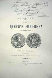 Karzinkin Alexander. On the Medals of Tsar Dimitry Ioannovich (False Dmitriy I). Moscow. Otto Herbeck's.