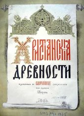 Christian Antiquities and Archaeology. Monthly Journal published by Vasily Prokhorov. St. Petersburg, 1862-1878