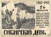 "Apollinary VASNETSOV. Poster ""The Siberian Day"". 1915"