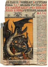 Viktor VASNETSOV. Poster for a Charity Bazaar. 1914