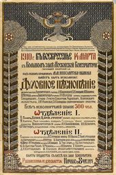 "Ivan BILIBIN. Playbill for the concert ""Spiritual Chants"" in the Moscow Conservatory. 1910"