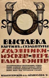 "Nikolai PISKAREV. Poster ""Moscow Artists for the Benefit of War Victims. An Exhibition of Paintings and Sculpture"". 1914"