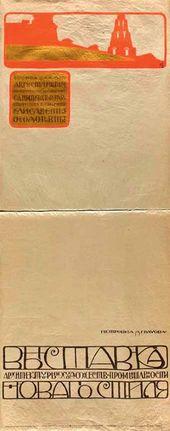 И.И.РЕРБЕРГ. Плакат «Выставка архитектуры и художественной промышленности нового стиля». 1902