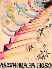 С.Ю.СУДЕЙКИН. «Лестница на небо». Плакат-ширма для оформления поэтического вечера В.В.Каменского 14 мая 1919 года.