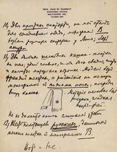 Léon Bakst's letter to his sister Sophie Kliatchko written on Mrs. Garrett's letterhead. March 16 1923