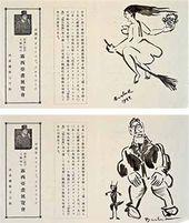 Japanese leaflets. С. 1921-1922