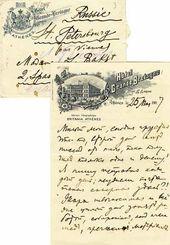 Letter from Léon Bakst to Lyubov Gritsenko-Bakst. May 25 1907