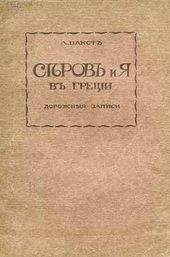 Léon Bakst. Serov and I in Greece. Travel Notes. Berlin. 1923