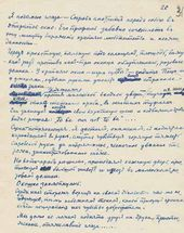 A page from the manuscript by Léon Bakst 'Serov and I in Greece'. [1922]