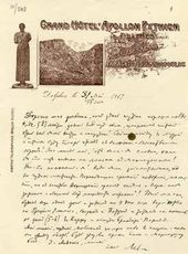 Letter from Léon Bakst to Lyubov Gritsenko-Bakst. May 31/July 11 1907