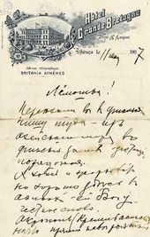 Letter from Valentin Serov to Olga Serova. May 11 1907