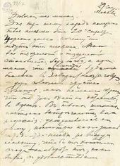 Valentin Serov to Olga Trubnikova. Moscow. September 29 1885
