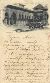 A Postcard. Alexander Golovin to Maria Golovina. 1897, Granada